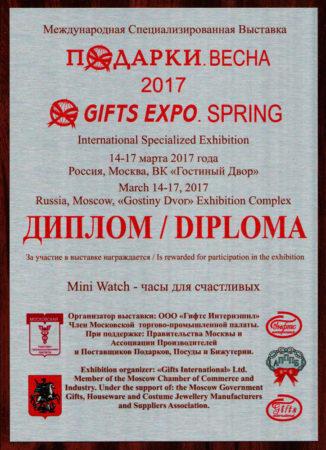 Диплом об участии в международной выставке Gifts Expo 2017