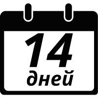 Обмен/Возврат в течение 14 дней