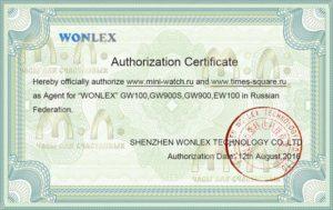 authorization-letter-wonlex-agent-201612-wonlex-water2