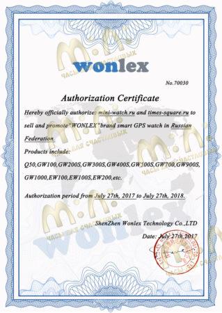 Сертификат официального дистрибьютора Wonlex в России